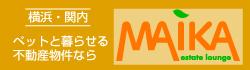 関連企業:株式会社マイカ
